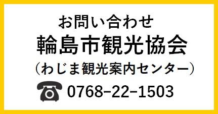 わじまに泊まろう(輪島市観光協会)