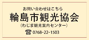 Goto わじま(輪島市観光協会)